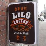リロコーヒーロースターズ、7月7日に大阪の心斎橋で喫茶店をオープン